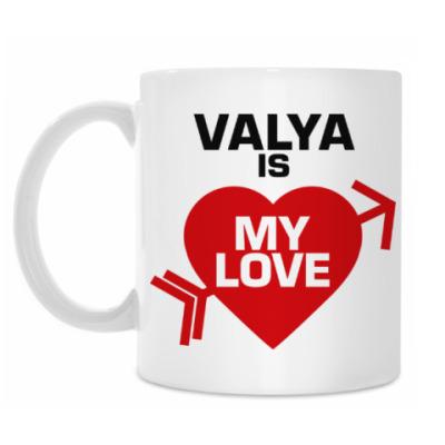 Кружка Валя - моя любовь
