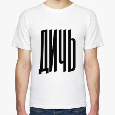 Футболка Белая футболка «Дичь»
