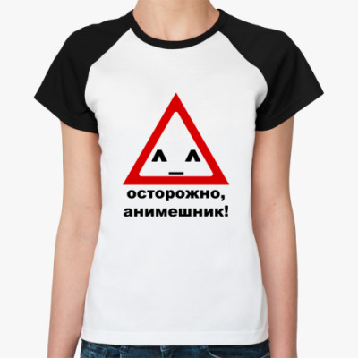 Женская футболка реглан  'Осторожно'