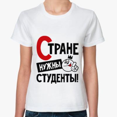 Классическая футболка Стране нужны студенты