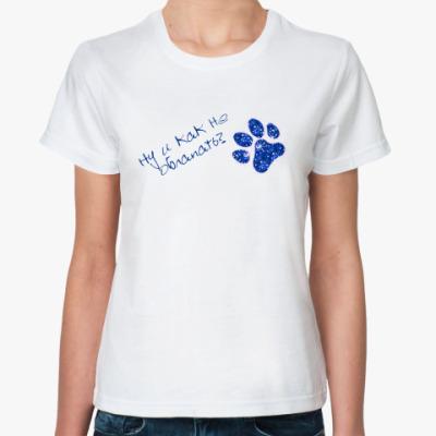 Классическая футболка Кошачья лапа