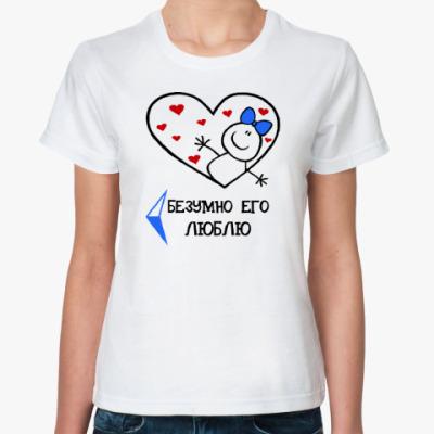 Классическая футболка  Безумно его люблю