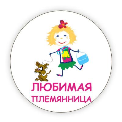 Костер (подставка под кружку) Для любимой племянницы