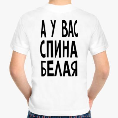 Детская футболка  А у вас спина белая