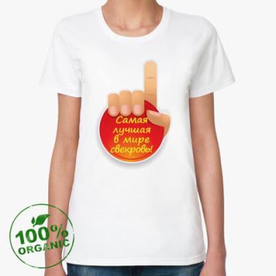 Женская футболка из органик-хлопка  Лучшая свекровь