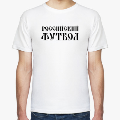 Футболка РФ