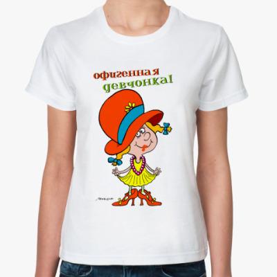 Классическая футболка   ОФИГЕННАЯ