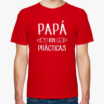 Футболка Papá en prácticas