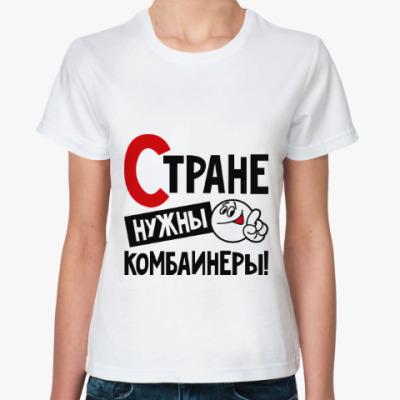 Классическая футболка Стране нужны комбайнеры