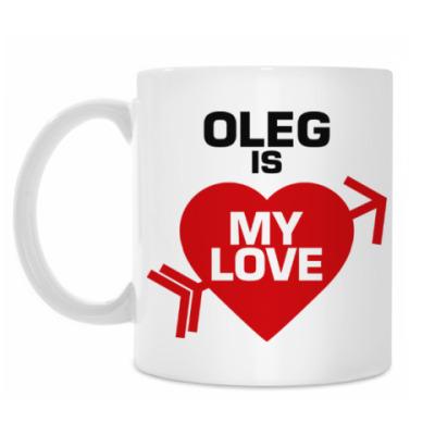 Кружка Олег - моя любовь