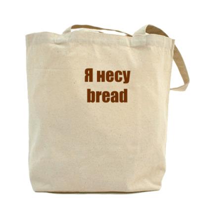 Я несу bread