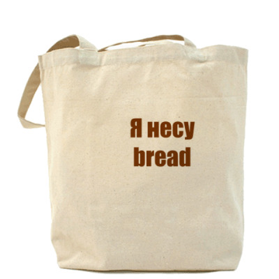 Сумка Я несу bread