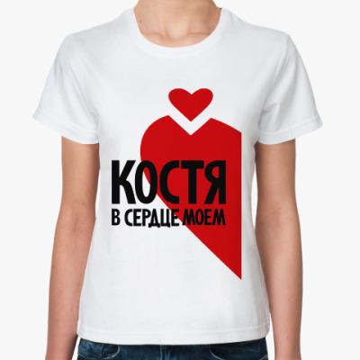 Классическая футболка Костя в моем сердце