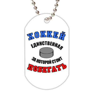 Жетон dog-tag Хоккей и шайба