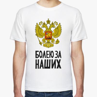 Футболка Болею за Россию!
