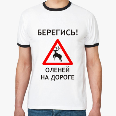 Футболка Ringer-T Берегись оленей на дороге