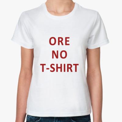 Классическая футболка Ore no T-Shirt