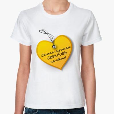Классическая футболка 'Лучшая свекровь'