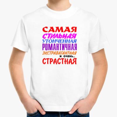Детская футболка 'Самая страстная'