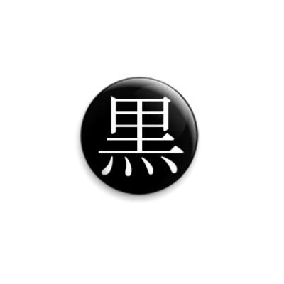 Значок 25мм Иероглиф koku (чёрный)