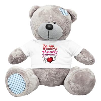 Плюшевый мишка Тедди Для моей девушки