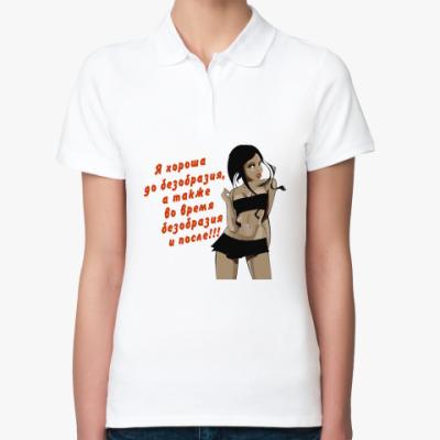 Женская рубашка поло Хороша до безобразия