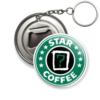 Брелок-открывашка Coffee