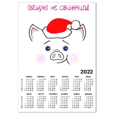 Календарь Хрюша