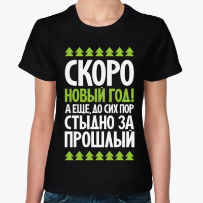 Женская футболка Скоро новый год