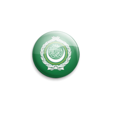 Значок 25мм Arab-League