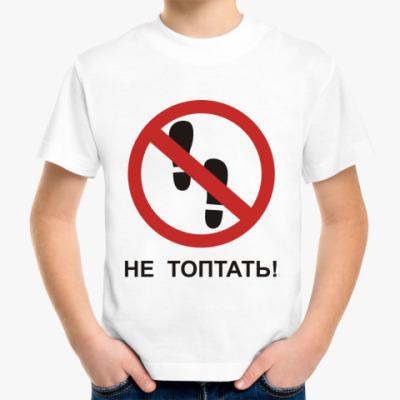 Детская футболка Не топтать