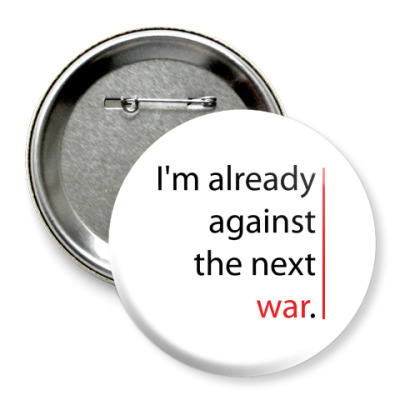 """Значок 75мм """"I'm already against the next war"""""""