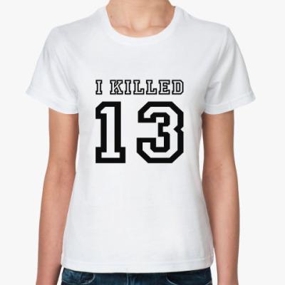 Классическая футболка I killed 13
