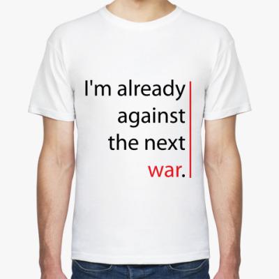 Футболка The next war