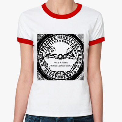 Женская футболка Ringer-T Речь Ленина