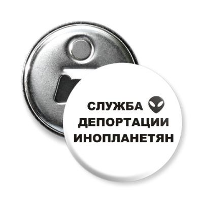 Магнит-открывашка Служба Депортации Инопланетян