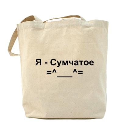 Сумка Я - Сумчатое =^___^=