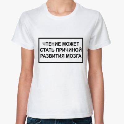Классическая футболка Чтение вызывает