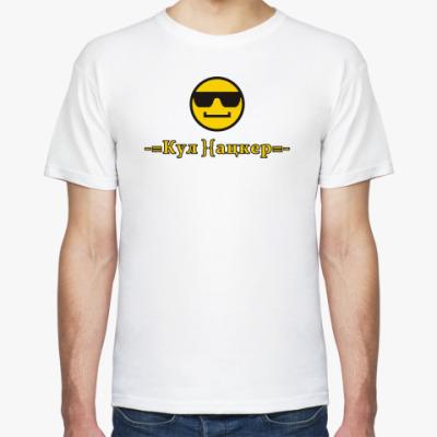 Футболка  футболка КулХацкер