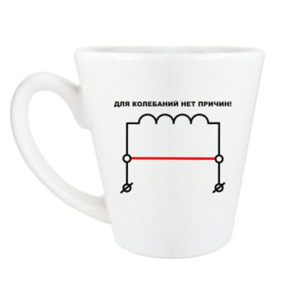 Чашка Латте Для колебаний нет причин!