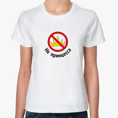 Классическая футболка не принцесса