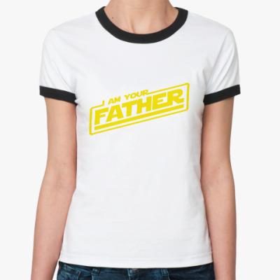 Женская футболка Ringer-T Я твой отец