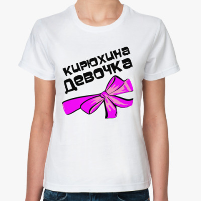 Классическая футболка Мой парень Кирилл