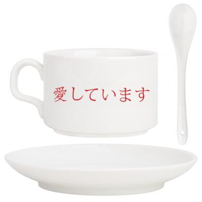 Кофейный набор Я люблю тебя по-японски