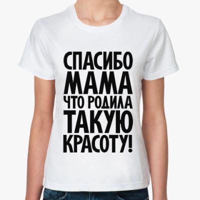 Классическая футболка Спасибо мама