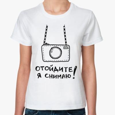 Классическая футболка Отойдите, я снимаю