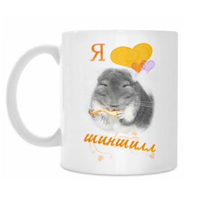 Кружка Шиншилла