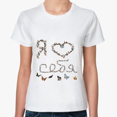 Классическая футболка Люблю себя