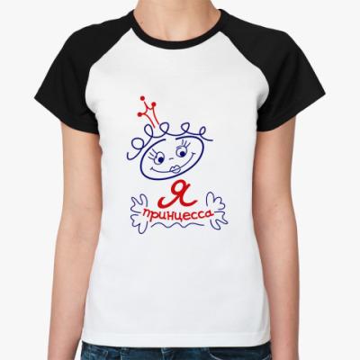 Женская футболка реглан Я Принцесса!