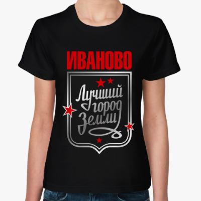 Женская футболка Иваново - лучший город земли